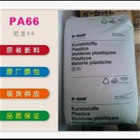 PA66尼生产厂家