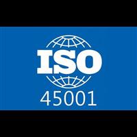 苏州ISO45001认证