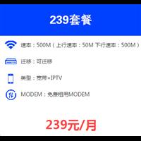 电信光纤宽带