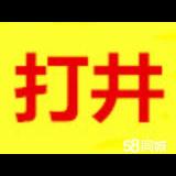 哪里有钻井队【泰州打井】江苏专业打井