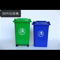 梧州50升塑料垃圾桶环卫垃圾桶厂家广西星沃金属制品有限公司