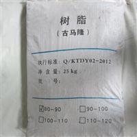 古马隆树脂_广东古马隆树脂供应