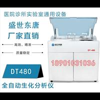 大生化检测分析仪多少钱一台?DT480生化分析仪