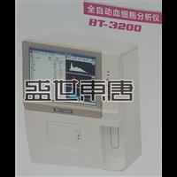BT3200全自动血细胞分析仪 血常规分析仪厂家