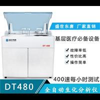 医院化验用全自动生化分析仪报价 DT480生化检测仪厂家
