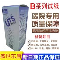 R11-A尿液分析试纸条 BT500尿液分析仪配套试纸