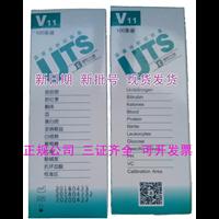 尿液分析试纸条 尿常规检测试纸 V11尿机试纸条