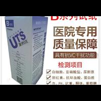 B11尿试纸条 优利特用尿液分析试纸条 尿液试纸条批发