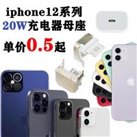 iphone12苹果18w20w充电母座