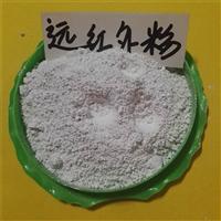 长期供应远红外陶瓷粉水溶性发热能量粉
