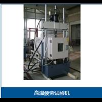 山东厂家――高温疲劳试验机