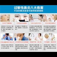 过敏性鼻炎的症状及治疗方法