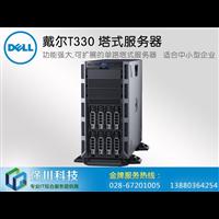 成都DELL T330微塔式服务器