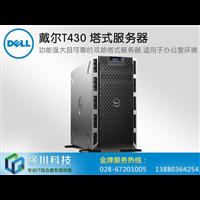 成都DELL T430微塔式服务器