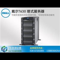 成都DELL T630微塔式服务器