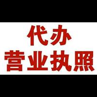 郑州营业执照代办