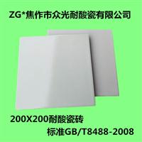 江蘇常州耐酸瓷磚眾光牌