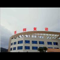 寮步哪里有工厂楼顶大字制作厂家¥寮步工厂楼顶大字制作价格