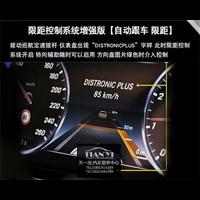 成都奔驰新e级改装ACC自动自适应巡航系统原厂e200l升级e3200l