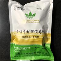 食品加工厂专用消毒剂 供应商