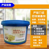 豆芽杀菌选圣洁青蛙品牌豆芽消毒剂