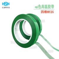 耐酸碱绿色高温胶带MY2G硅胶高温胶带