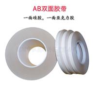 AB双面胶带一面硅胶一面亚克力胶自粘胶