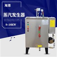 旭恩9KW全自动蒸汽发生器小型电加热蒸汽锅炉