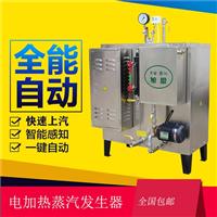 服装厂专用电热蒸汽发生器稳定恒压