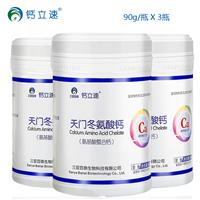补充天门冬氨酸钙提高增强免疫力抗疲劳钙立速纳米螯合钙