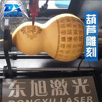 东旭激光葫芦雕刻机酒葫芦工艺葫芦雕刻机