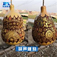 东旭新疆葫芦雕刻机葫芦专用激光雕刻机聊城葫芦雕刻机生产厂家