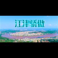 重庆企业宣传片拍摄公司