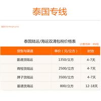 泰国陆运双清包税价格表