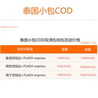 泰国小包COD物流公司