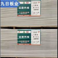 九日硅酸钙板价格