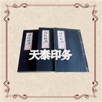 扬州市专业家谱印刷厂 专业家谱制作 古籍印刷