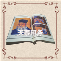 无锡专业家谱印刷厂 专业家谱制作 古籍印刷