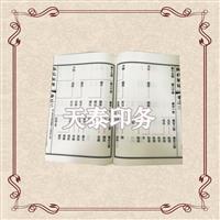 盐城专业家谱印刷厂 专业家谱制作 古籍印刷