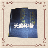 镇江专业家谱印刷厂 专业家谱制作 古籍印刷
