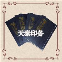 南通如东专业家谱印刷厂 族谱制作 宣纸印刷