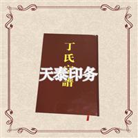 南通海安专业家谱印刷厂 族谱制作 宣纸印刷