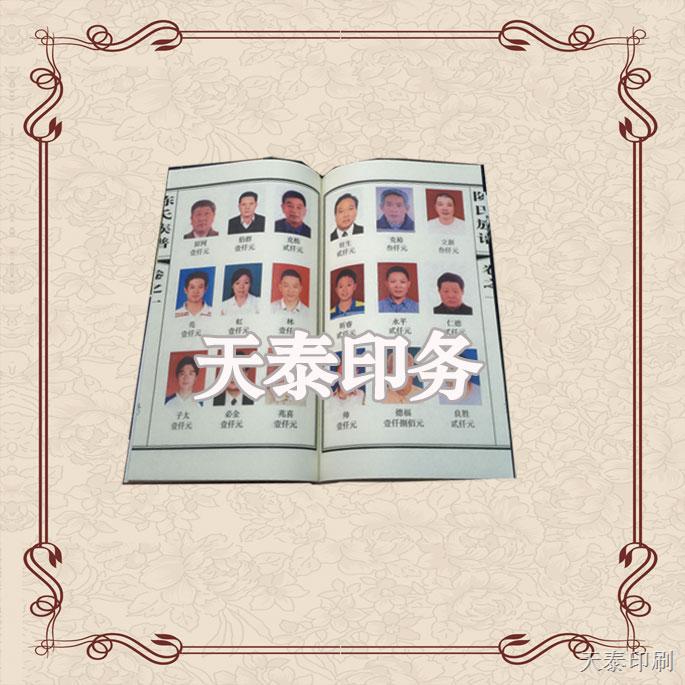 南通海门专业家谱印刷厂 族谱制作 宣纸印刷