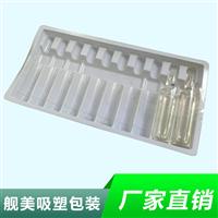 广州pvc对折吸塑包装盒厂