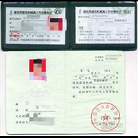 各种机械证书