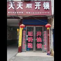 邓州开锁公司 邓州李师傅开锁