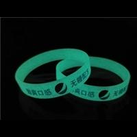 夜光硅胶手环