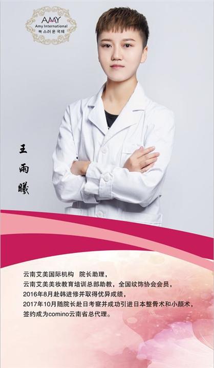 王雨曦-艾美国际院长助理