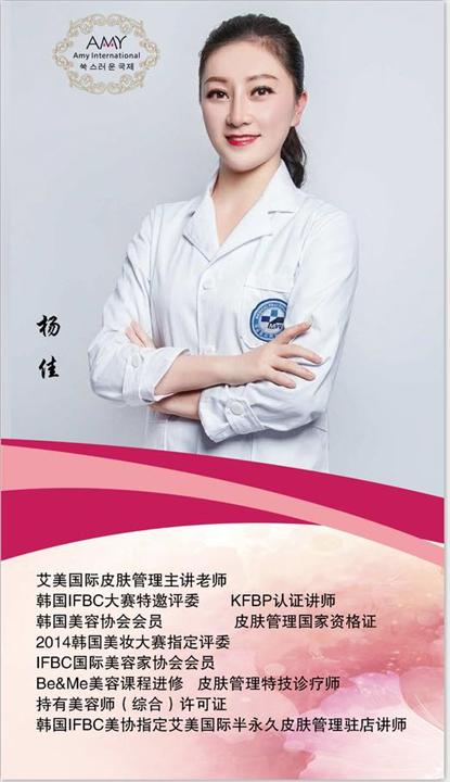 杨佳-艾美国际皮肤管理主讲老师