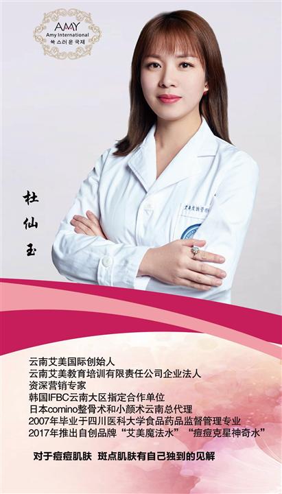 杜仙玉-云南艾美国际创始人